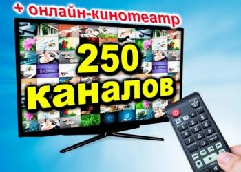 Цифровое ТВ без абонплаты (250 каналов)