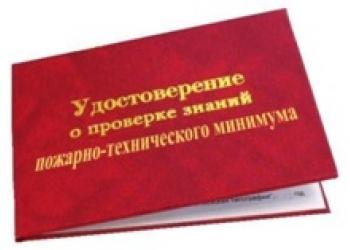 Обучение пожарной безопасности. Пожарно-технический минимум (ПТМ).