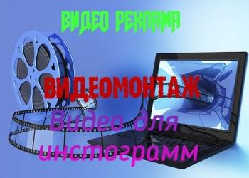 Создаю Видеоролики, видеомонтаж ваших проектов