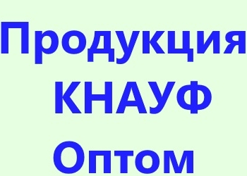 Продукция Кнауф .