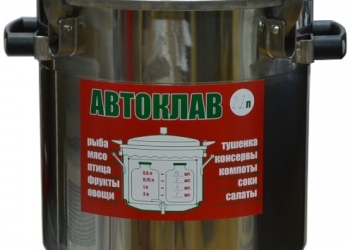 Домашнее консервирование (Автоклавы)