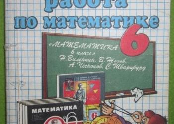 """""""Домашняя работа по математике. 6 класс. К учебнику Н.Я. Виленкина и др."""""""