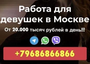 Высокооплачиваемая работа девушкам в Москве