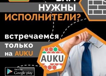 Сервис AUKU для размещения услуг и объявлений