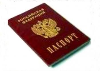 Временная регистрация / Постоянная прописка в Красноярске.