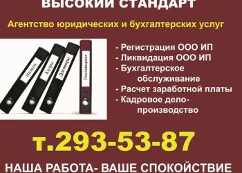 Бухгалтерские услуги Красноярск. Позитивное агентство!