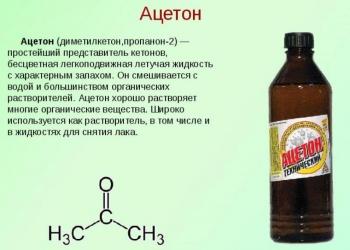 ацетон оптом с завода