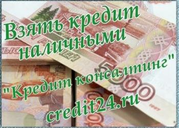 Вам нужны деньги? Банки отказывают? Выход есть! Без предоплаты!