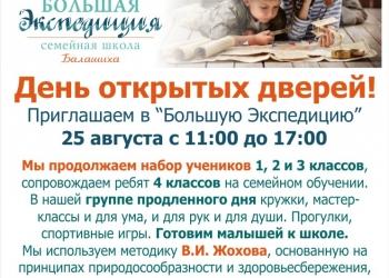 Частная школа по методике Жохова