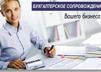 Бухгалтерия для ИП и ООО