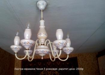 Люстра керамическая,импорт Чехия