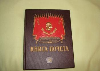 Книга почета с Лениным