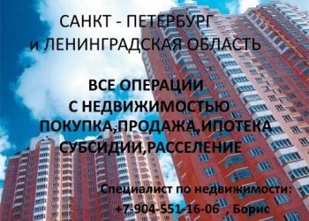 Любые услуги в сфере недвижимости в Санкт-Петербурге и Ленинградской области