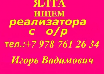 Продавец-реализатор Ялта круглогодично