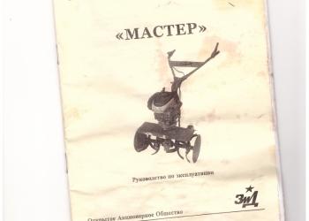 продается мотокультиватор МК-265