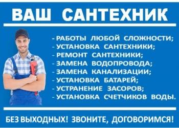 Услуги Сантехника-Электрика Сахалинская область