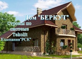 Строительство домов по технологии Tekolit - Теколит.