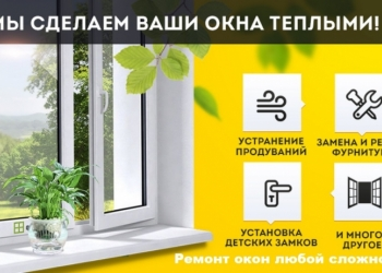 Ремонт пластиковых окон (вызов бесплатно)