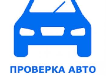 Проверка авто онлайн