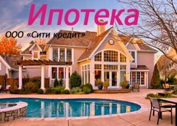 Помогаем в оформлении в ипотеку любой недвижимости