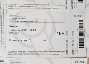 """Билеты на концерт """"Негатив в Тюмени"""" 15 сентября"""