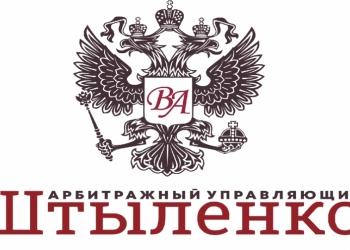 Арбитражный управляющий Штыленко В.А.