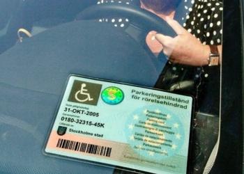 Парковка разрешение на бесплатную парковку автомобиля