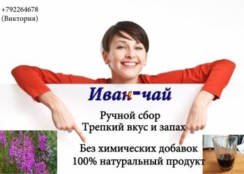 Иван-чай ручного сбора