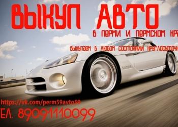 Выкуп Автомобилей В Пермском крае