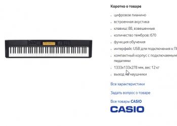 электронное пианино CASIO-CDP 200R