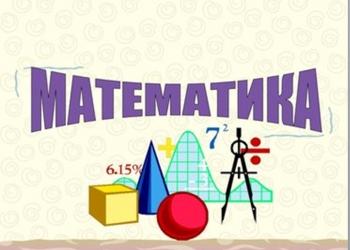 Онлайн - репетитор по математике