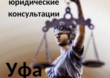 Юрист Уфа бесплатно