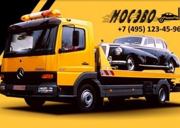 Эвакуатор круглосуточно недорого в Москве и МО для перевозки авто и грузов