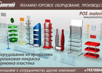 Производство, Рекламная продукция, Торговое оборудование, POS материалы!