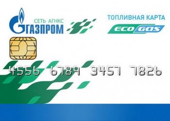 Куплю топливную карту Газпром