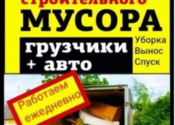 Вывоз мусора Краснодар