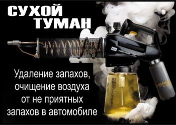 СУХОЙ ТУМАН — технология удаления любых неприятных запахов органического, химиче