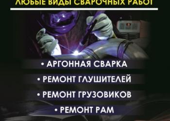 Сварка, аргон, ремонт глушителей. сварочные работы Хабаровск