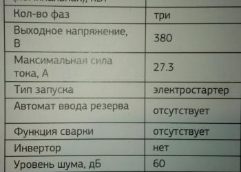 Дизель электростанция