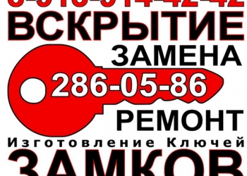 Вскрыть замок 8-913-002-05-86 vk.com/wit_key Новосибирск  Бердск Академгородок