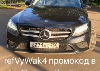 Промокод Яндекс Драйв