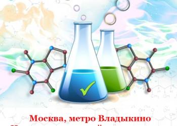 Магазин химических реактивов в Москве Реактивторг - Химпроцесс hps