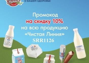 """Промокод """"Чистая линия"""" 10% на любой заказ"""