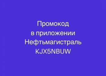 Промокод Нефтьмагистраль