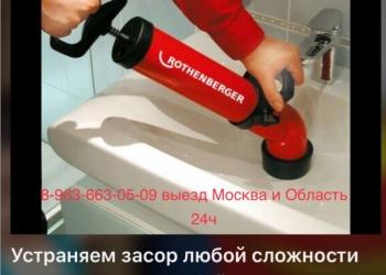 Прочистить засор канализации 24ч устранить засор унитаза пробить засор на кухне