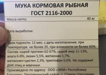 мука рыбная ГОСТ 2116-2000, рыбий жир ветеринарный ГОСТ 9393-82
