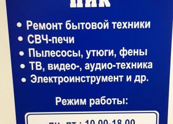 Мастерская Пик.