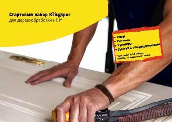 Стартовый набор Klingspor для деревообработки и DIY (оптовикам)