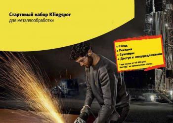 Стартовый набор Klingspor для металлообработки (оптовикам)