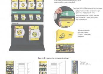 Стартовый набор Klingspor для строительства (оптовикам)